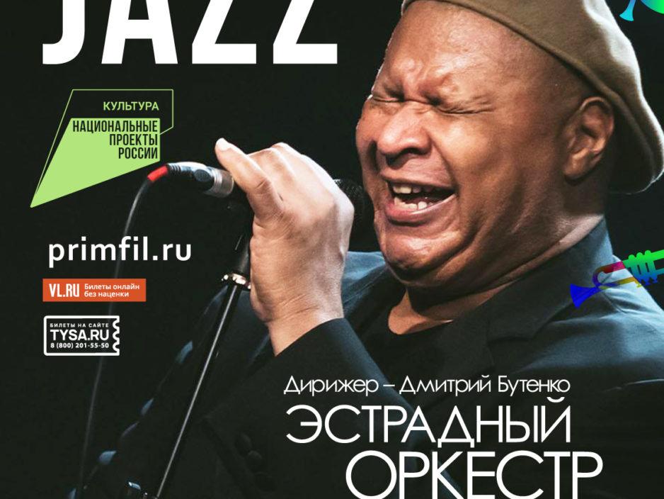 7 ноября Открытие  XVII Международного Джазового фестиваля Эстрадный оркестр Приморской филармонии