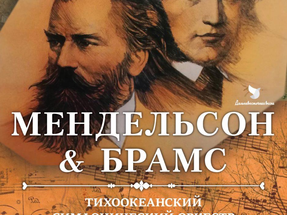 12 ноября XXIX Фестиваль классической музыки «Дальневосточная Весна»  Концертная программа  «Мендельсон & Брамс»