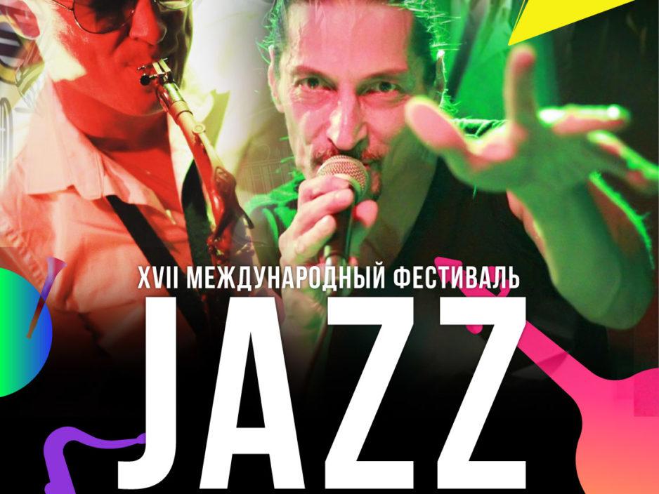 13 ноября XVII Международный Джазовый фестиваль во Владивостоке Квартет Ильи Лушникова и Сергей Моисеев (Владивосток)
