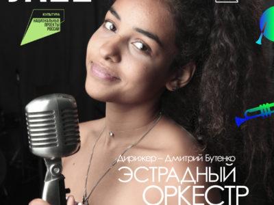 14 ноября XVII Международный Джазовый фестиваль во Владивостоке.Эстрадный оркестр Приморской филармонии