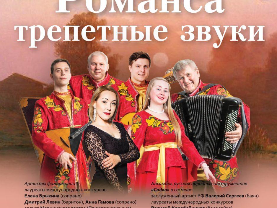 15 ноября Концертная программа  <br> «Романса трепетные звуки»