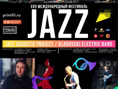 15 ноября XVII Международный джазовый фестиваль во Владивостоке«Jazz Acoustic Project» (Владивосток),«Vladovski electric band» (Владивосток)