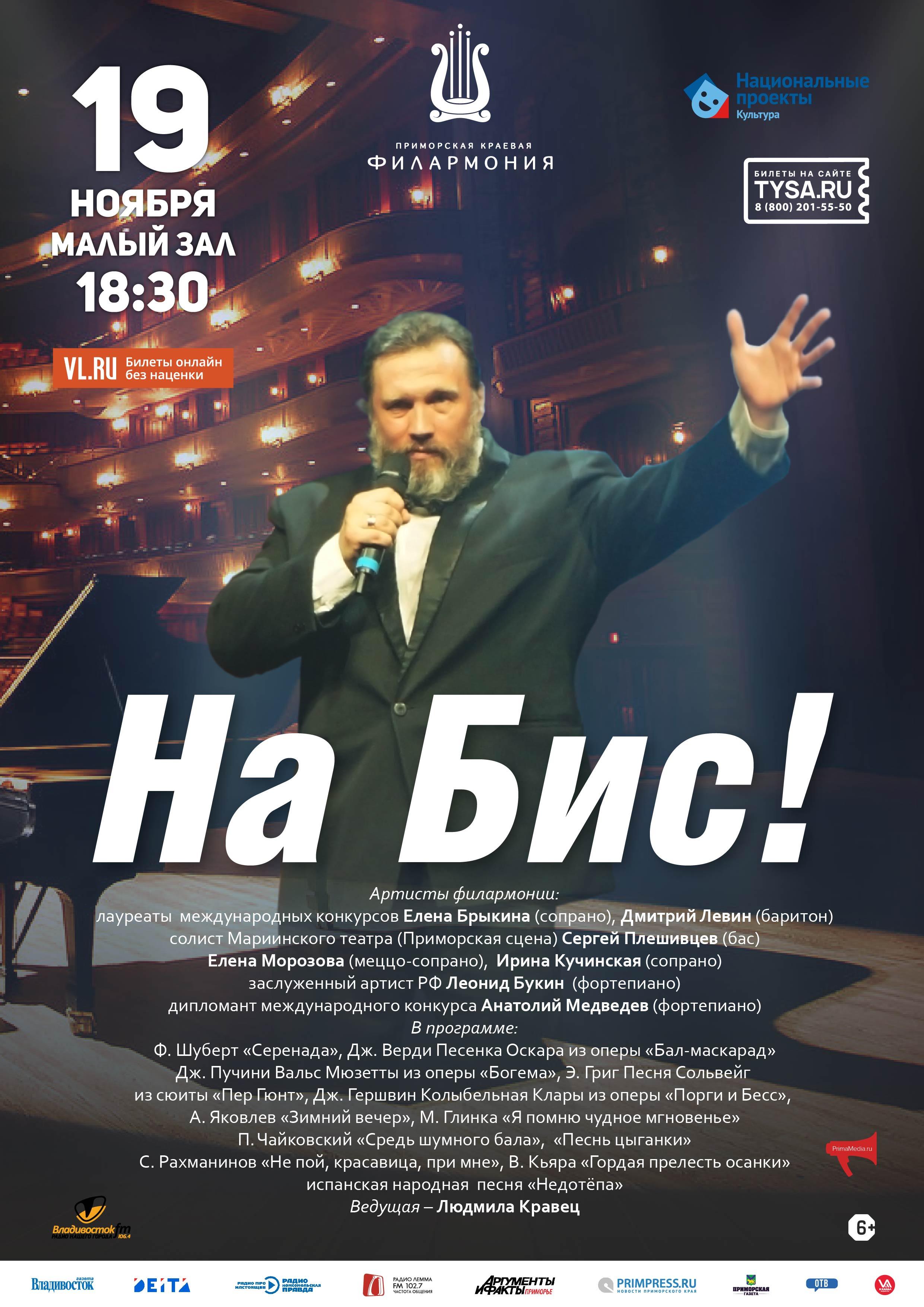 19 ноября  ОТМЕНА! Концертная программа  «На Бис!»