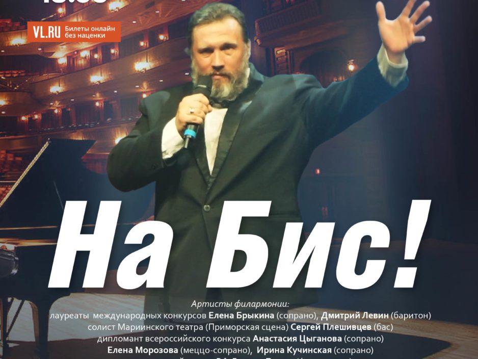 19 ноября Концертная программа  «На Бис!»