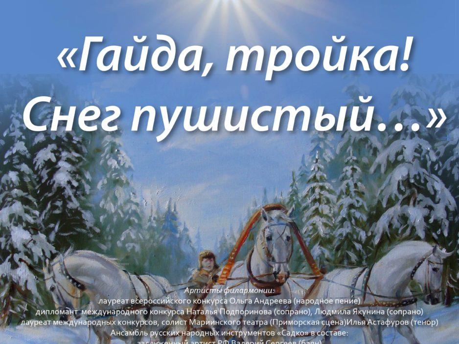 20 ноября Концертная программа «Гайда, тройка! Снег пушистый…»