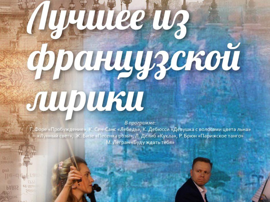 21 ноября Концертная программа «Лучшее из французской лирики»