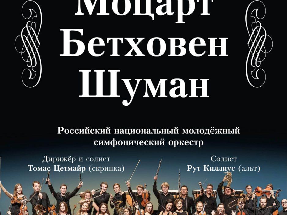 24 ноября Виртуальный концертный зал  Концертная программа «Моцарт. Бетховен. Шуман»