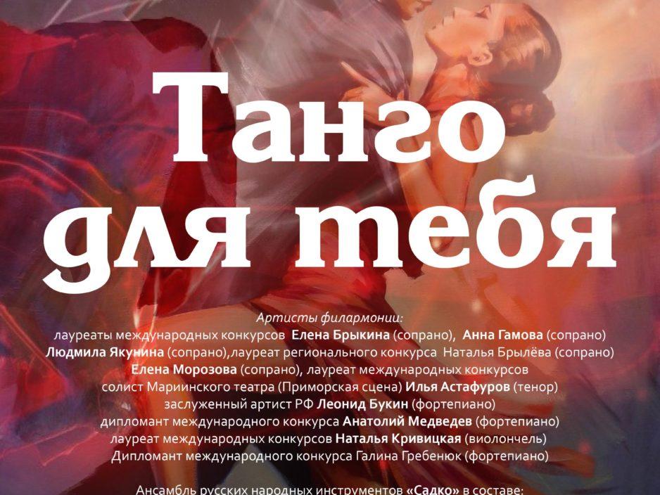 25 ноября Концертная программа «Танго для тебя»
