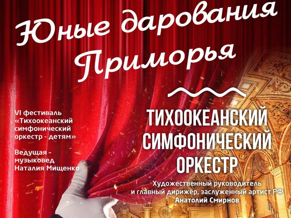 27 ноября XXIX Фестиваль классической музыки «Дальневосточная Весна» Играют лауреаты фестиваля «Тихоокеанский симфонический оркестр-детям»