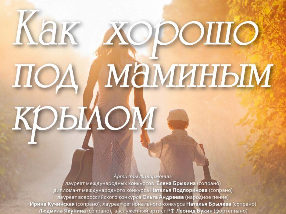 28 ноября Ко Дню Матери в России  Концертная программа «Как хорошо под маминым крылом»