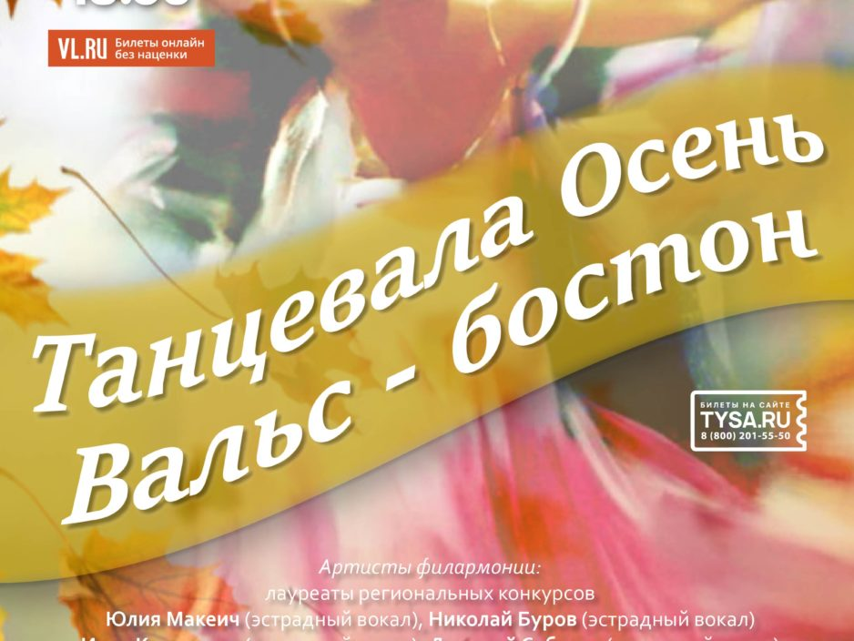 6 ноября Эстрадная Концертная программа <br> «Танцевала Осень Вальс - бостон»