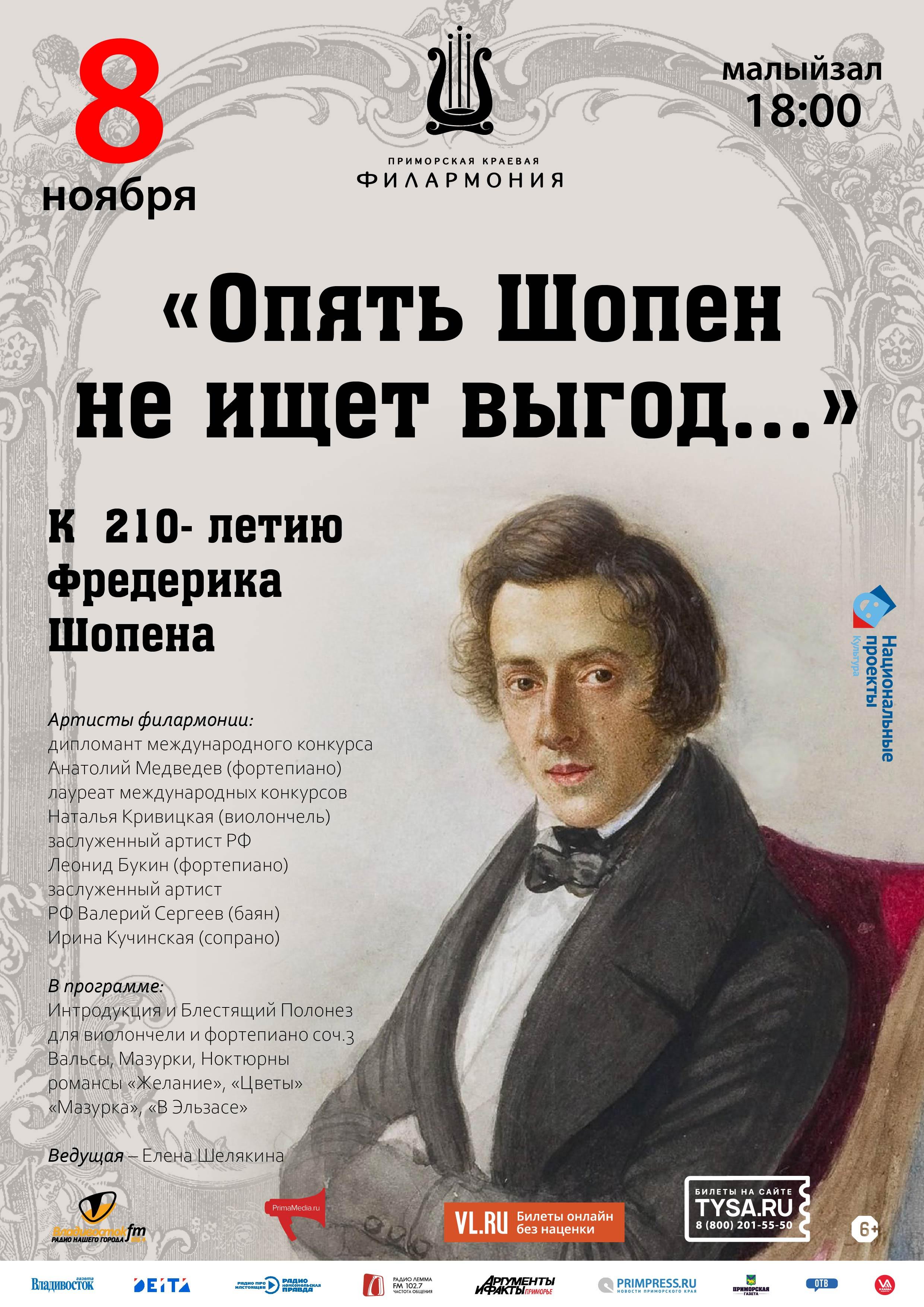 8 ноября Концертная программа «Опять Шопен не ищет выгод...»  К  210- летию  Фредерика Шопена