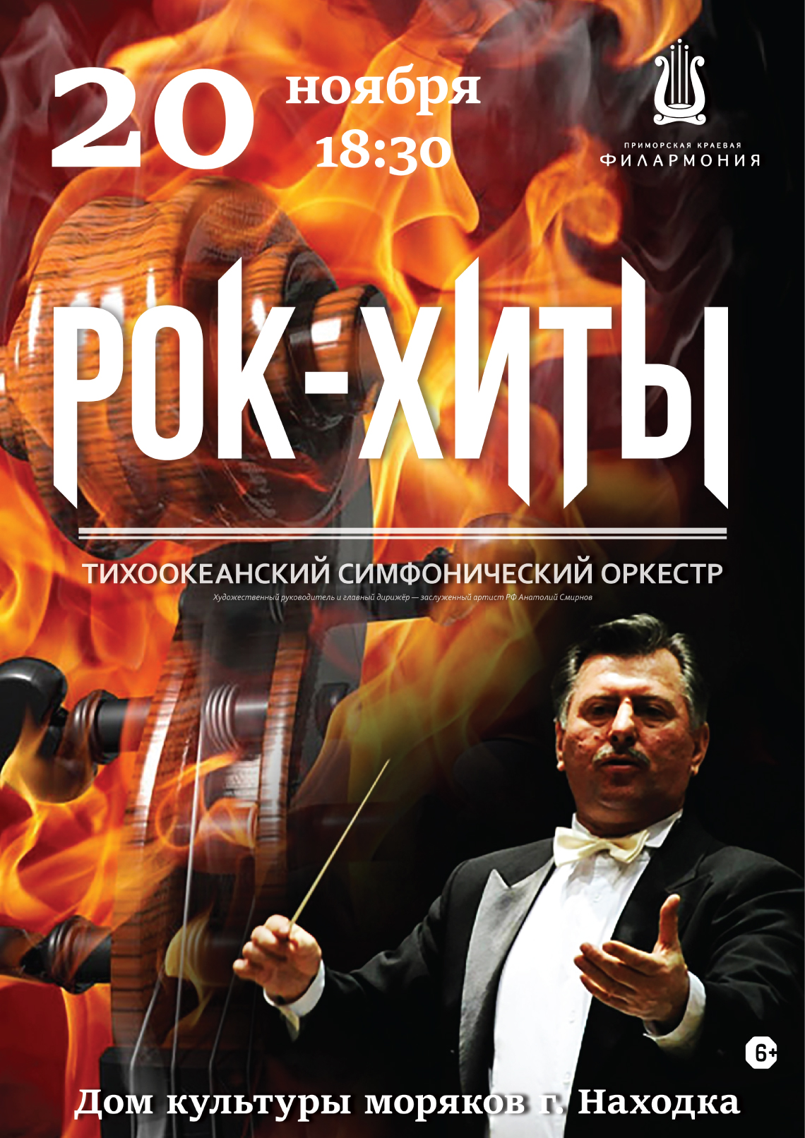 20 ноября Гастроли Концертная программа «Рок-Хиты» Тихоокеанский симфонический оркестр