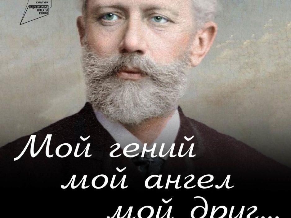 4 декабря Концертная программа «Мой гений, мой ангел, мой друг...»  К 180 -летию П. И.Чайковского.