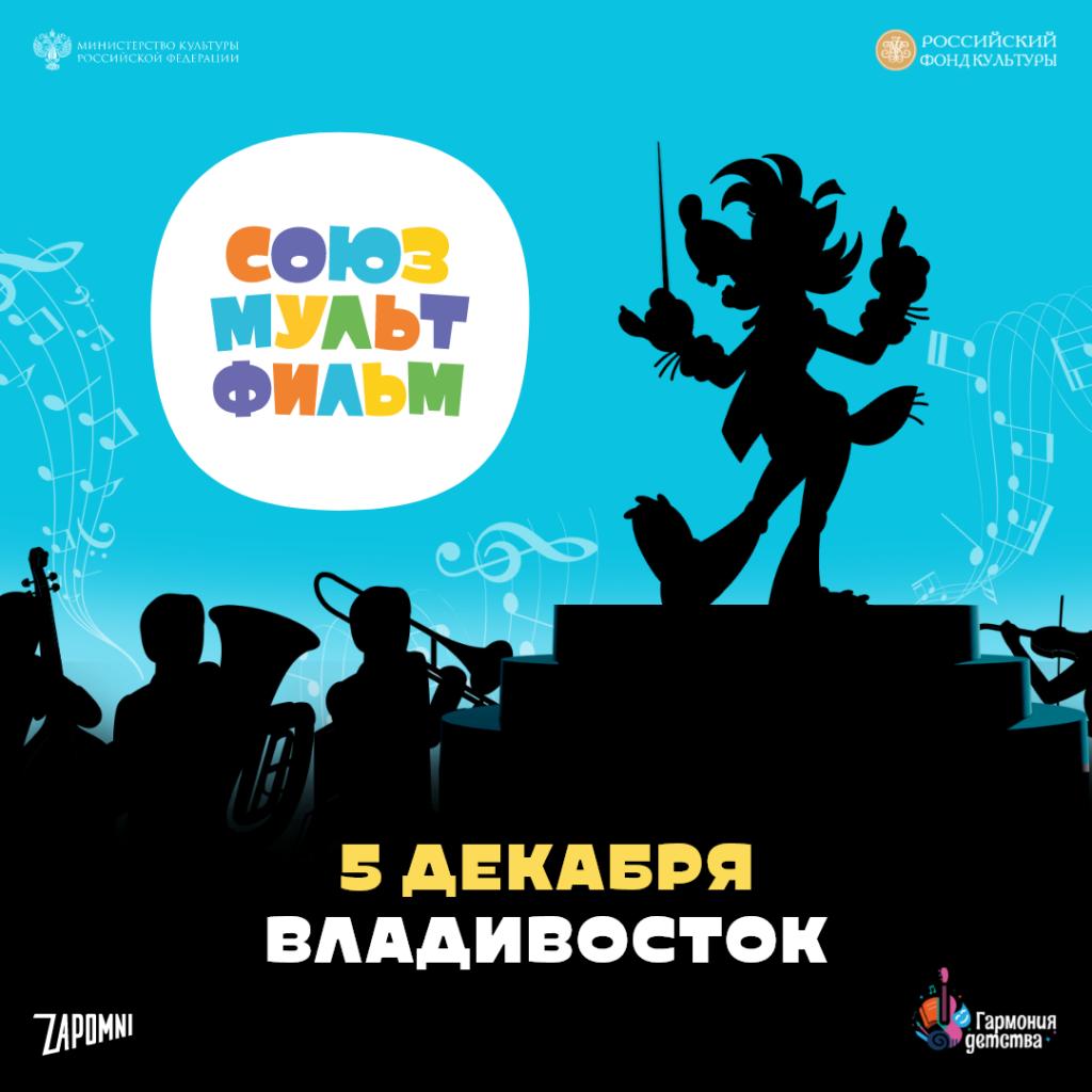 5 декабря Киноконцерт «Союзмультфильм»