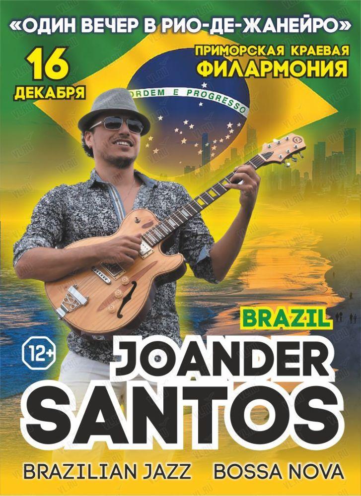 16 декабря Joander Santos