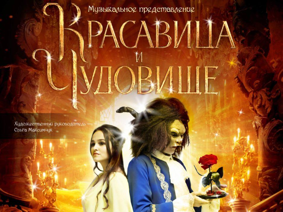 27 декабря  Музыкальный спектакль «Красавица и Чудовище»
