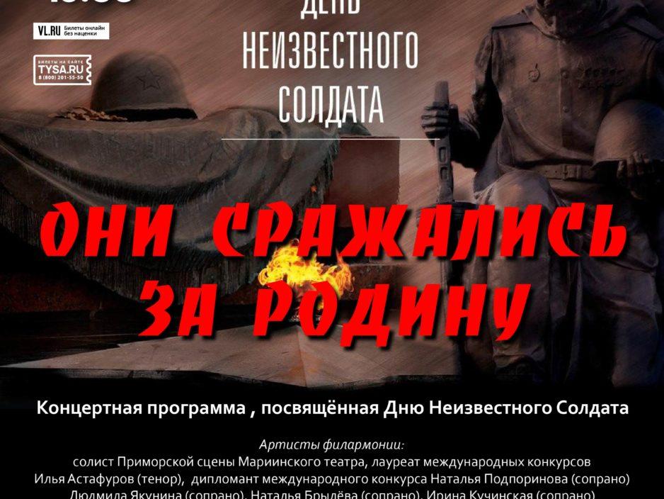 3 декабря Концертная программа «Они сражались за Родину», посвящённая Дню Неизвестного Солдата