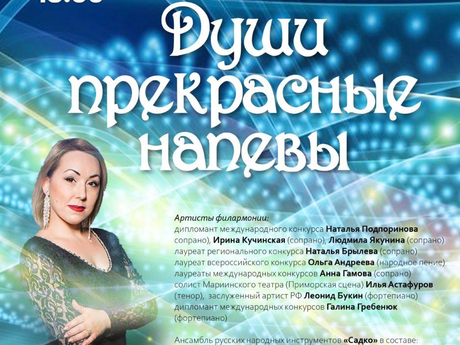 6 декабря Концертная программа «Души прекрасные напевы»