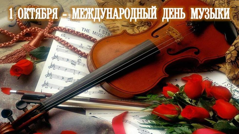 С днем музыки, дорогие друзья!