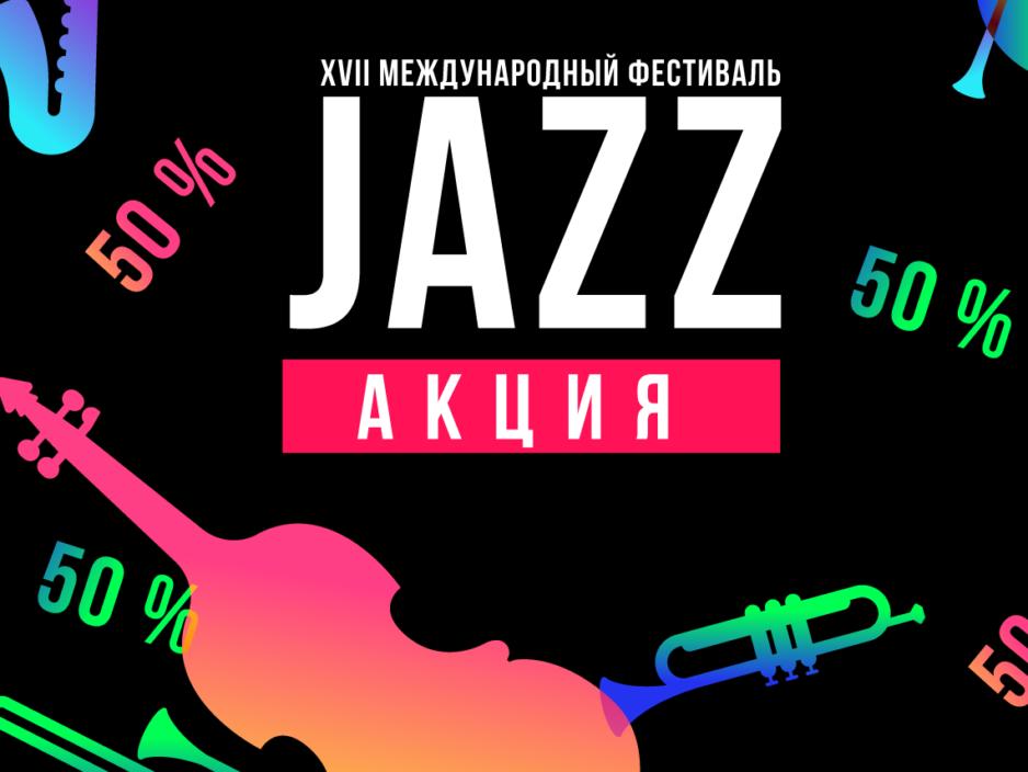 «Жаркий джаз ноября».
