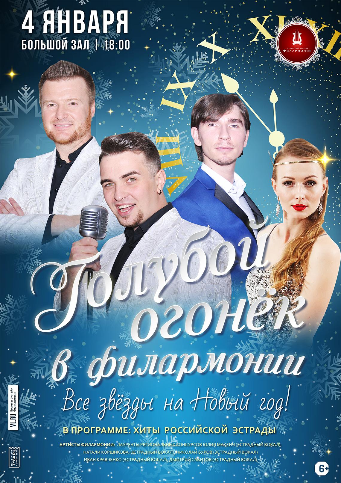 4 января  Голубой огонек в филармонии! Эстрадная шоу- программа «Все звезды на Новый год!»