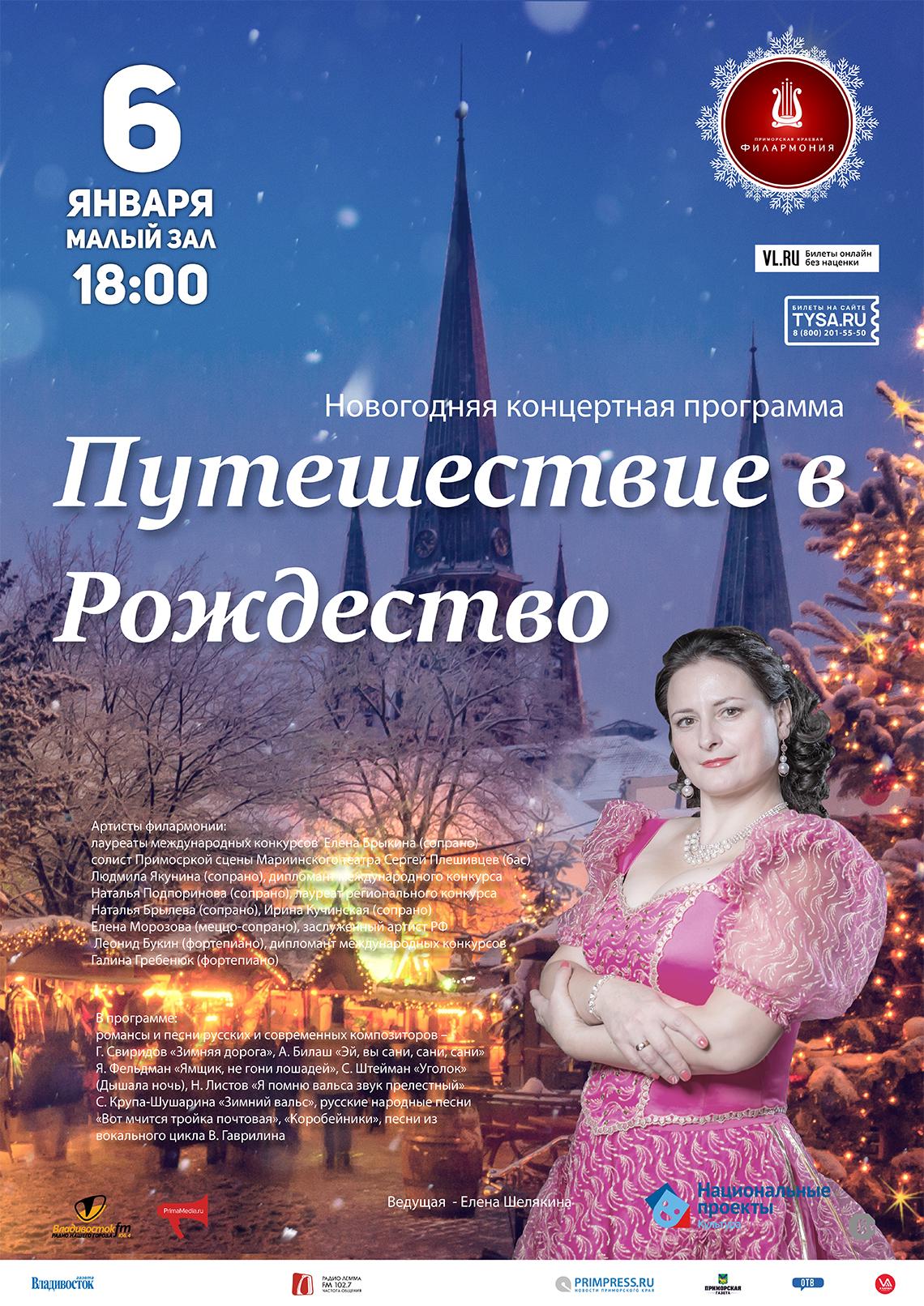 6 января Новогодняя концертная программа «Путешествие в Рождество»