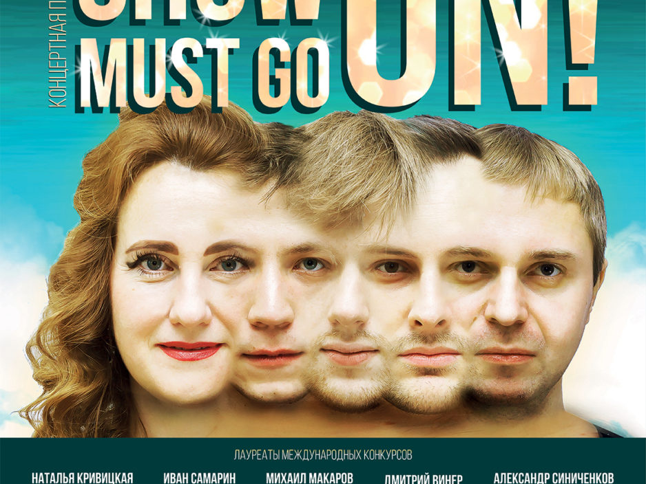 8 января Новогодняя концертная программа «Show must go on»