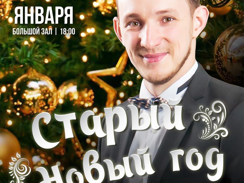 9 января Новогодняя  концертная программа «Старый Новый год» Эстрадный оркестр Приморской краевой филармонии