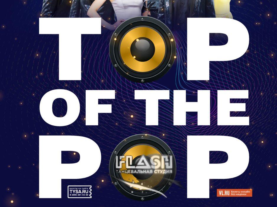10 января Новогодняя Эстрадная  шоу-программа «TOP  OF  THE  POP»