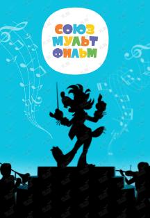 24 января Проект «СоюзМультФильм» Тихоокеанский симфонический оркестр