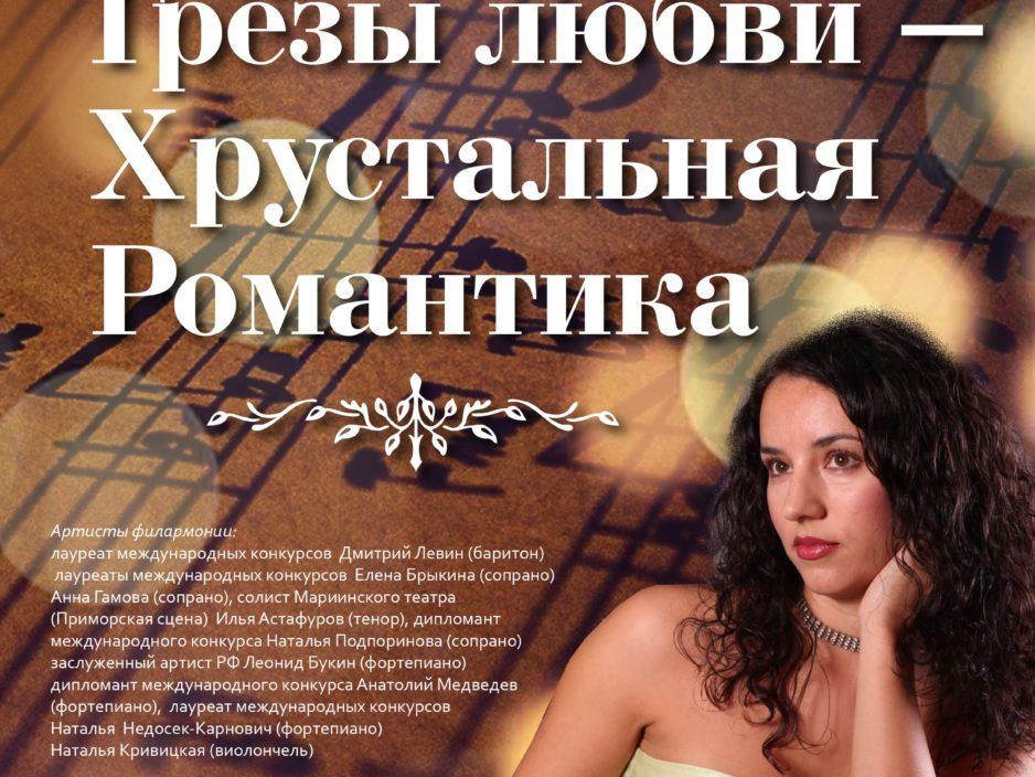 22 января Концертная программа «Грёзы любви – Хрустальная Романтика»