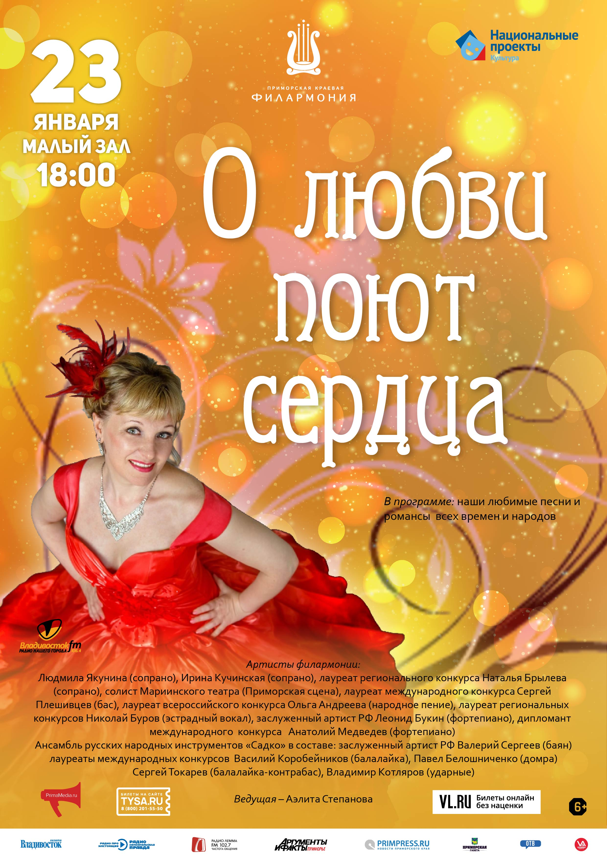 23 января Концертная программа «О любви поют сердца»