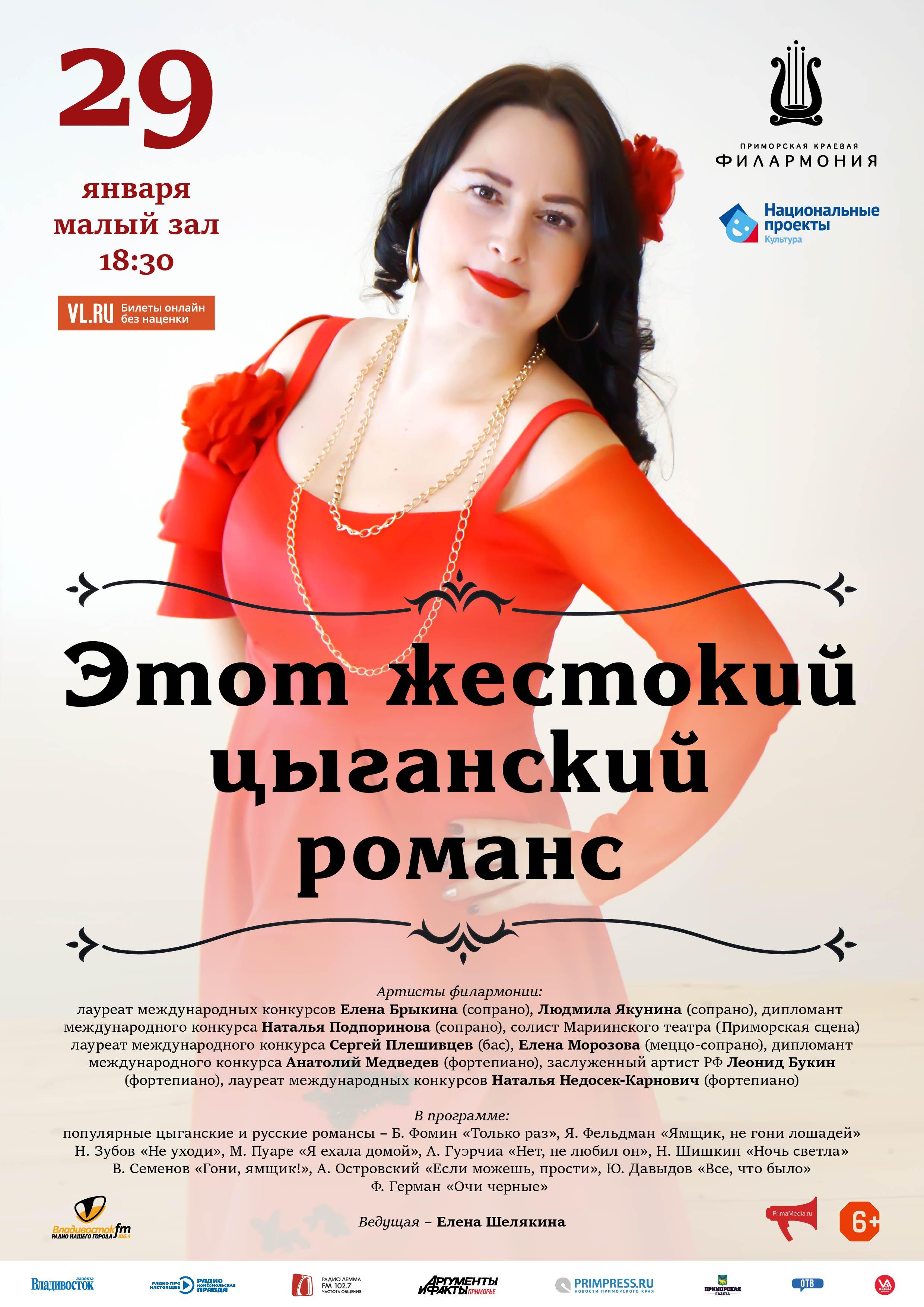 29 января Концертная программа «Этот жестокий, цыганский романс»