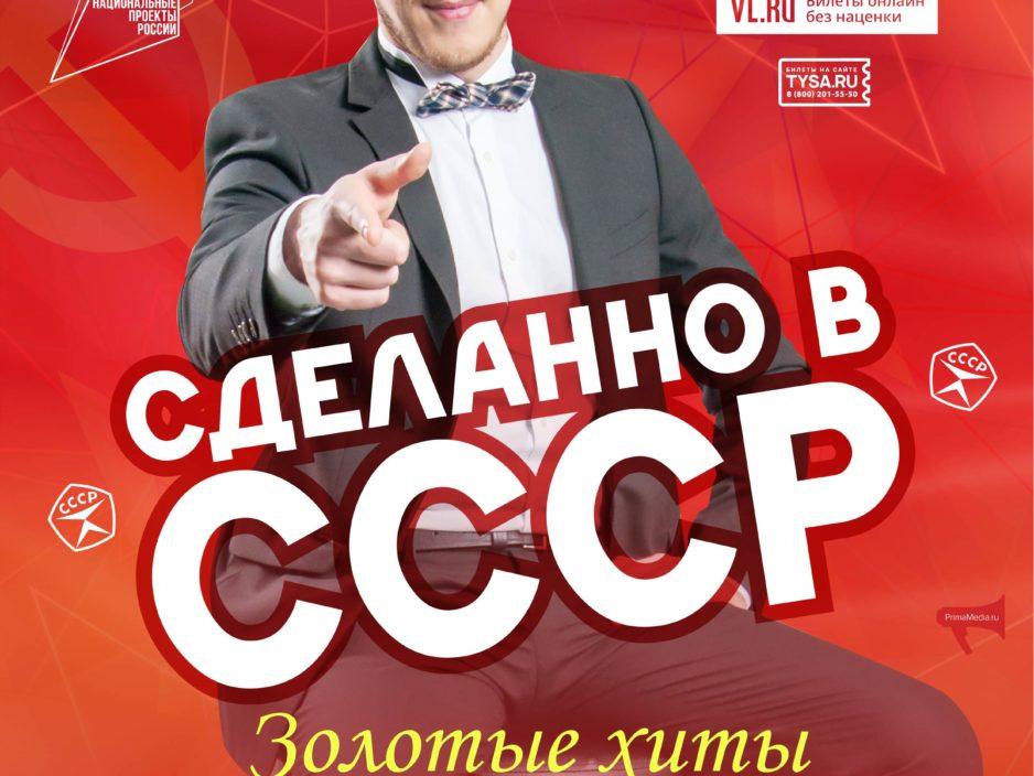 31 января Эстрадная Концертная программа «Сделано в СССР»