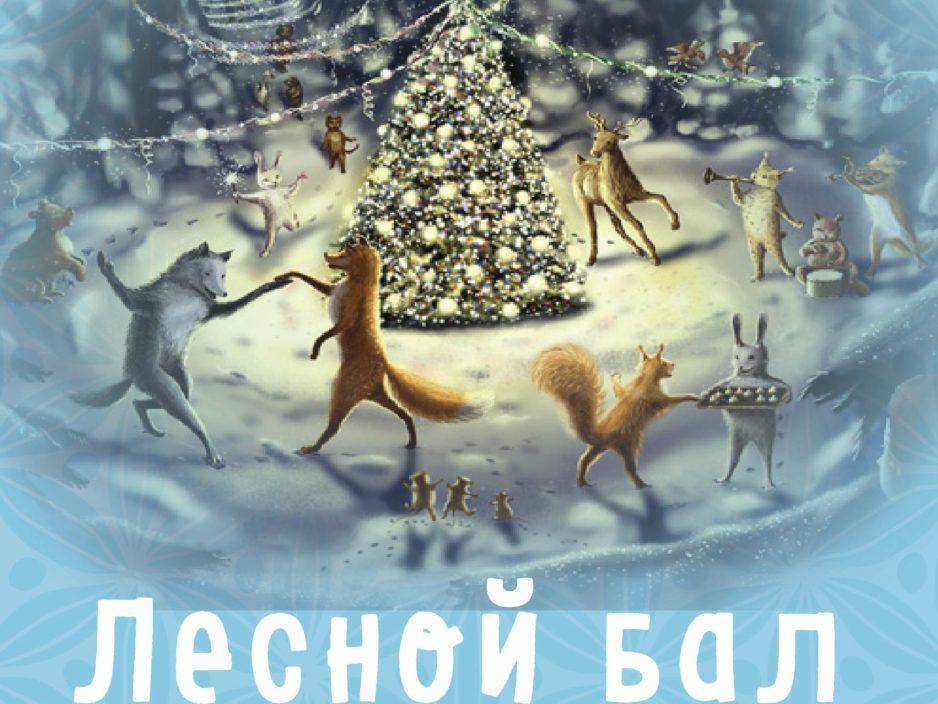 6 января  Новогодняя музыкальная программа  «Лесной бал»