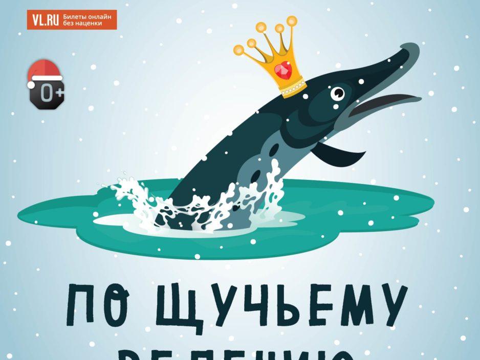 7 января Новогодняя музыкальная программа  для детей  «По щучьему велению» (по мотивам русских народных сказок)