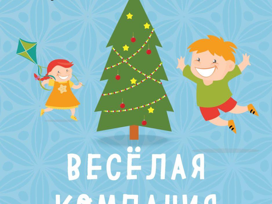 8 января Новогодняя  музыкальная  сказка  «Веселая компания»