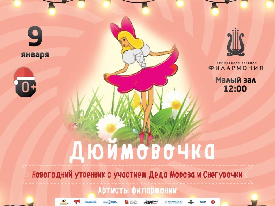 9 января Новогодняя  музыкальная  сказка  для  детей  «Дюймовочка» (по сказке Г.Х. Андерсена)