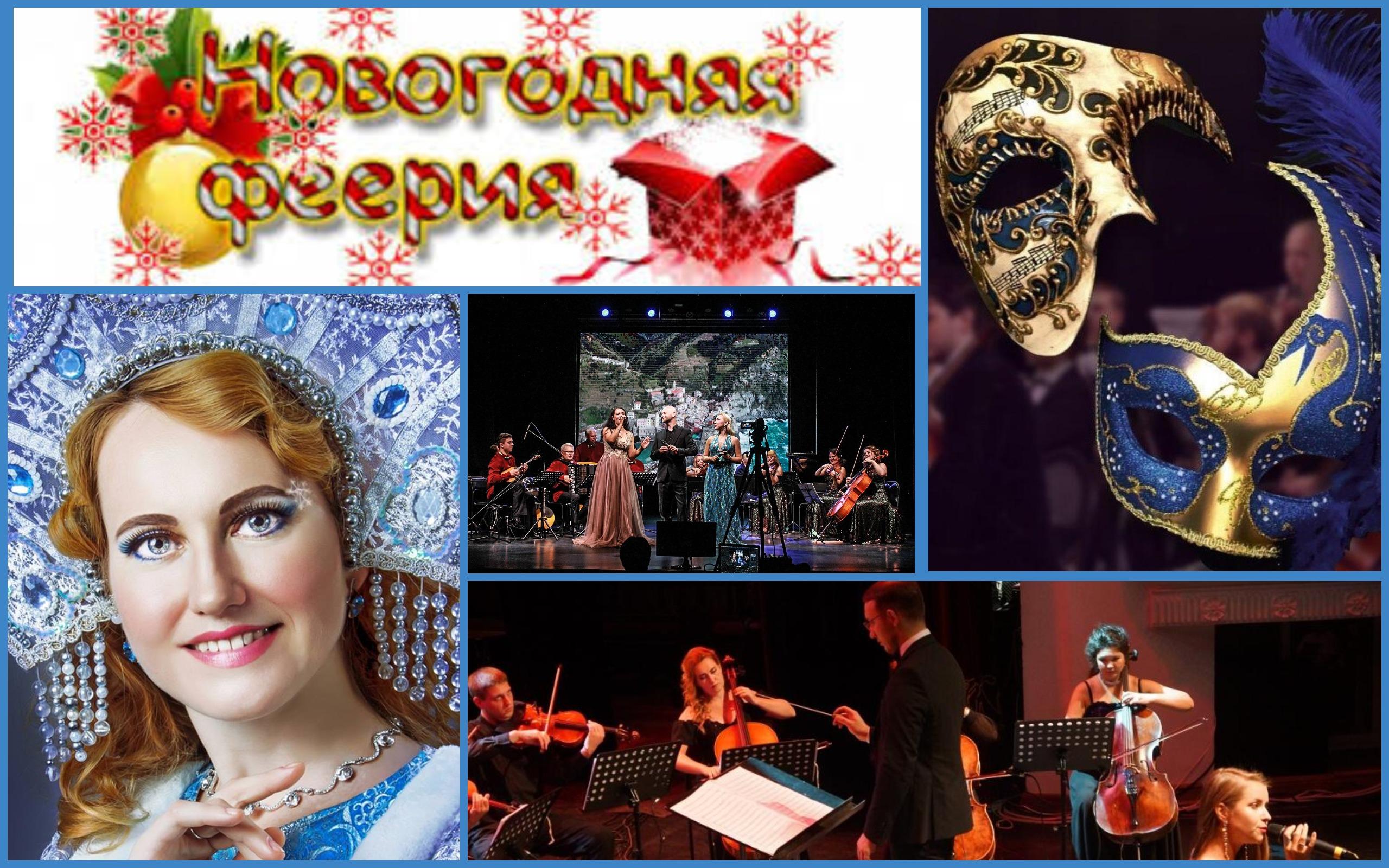 «Новогодняя феерия» в Приморской краевой филармонии 2020