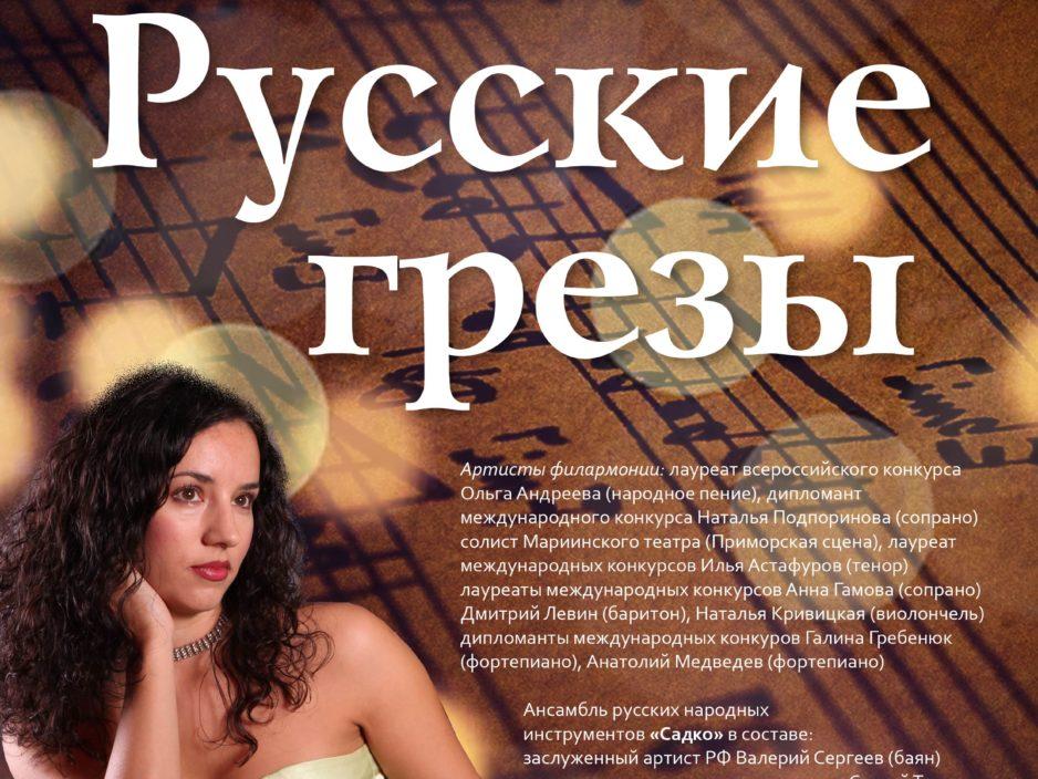 4 февраля Концертная программа «Русские грезы»