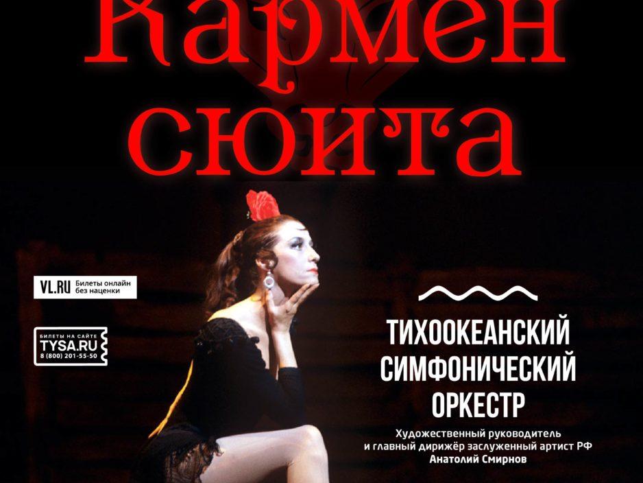 5 февраля Концертная программа «Кармен-сюита» Тихоокеанский симфонический оркестр