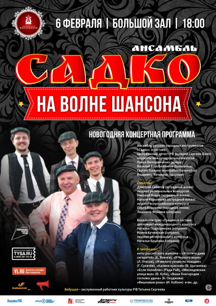 6 февраля концертная программа «На Волне Шансона»