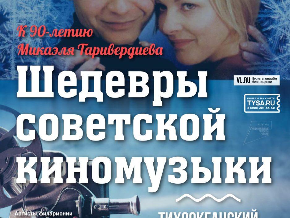 12 февраля Концертная программа «Шедевры советской киномузыки» К 90-летию Микаэля Таривердиева