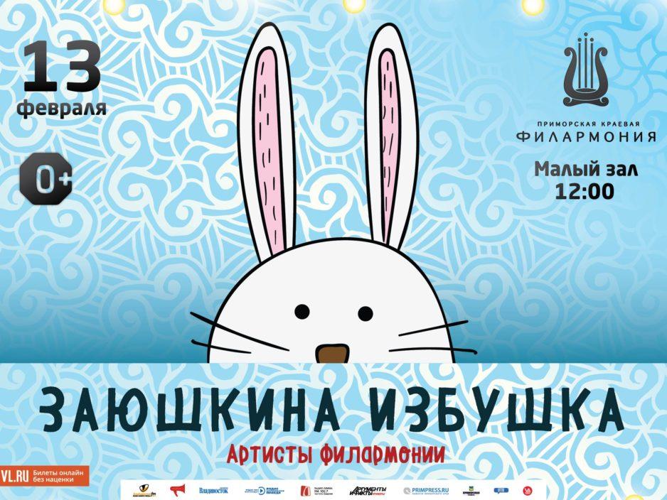 13 февраля Детская музыкальная программа «Заюшкина избушка»  (по мотивам русской народной сказки)