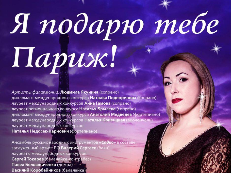 13 февраля Концертная программа «Я подарю тебе Париж!»