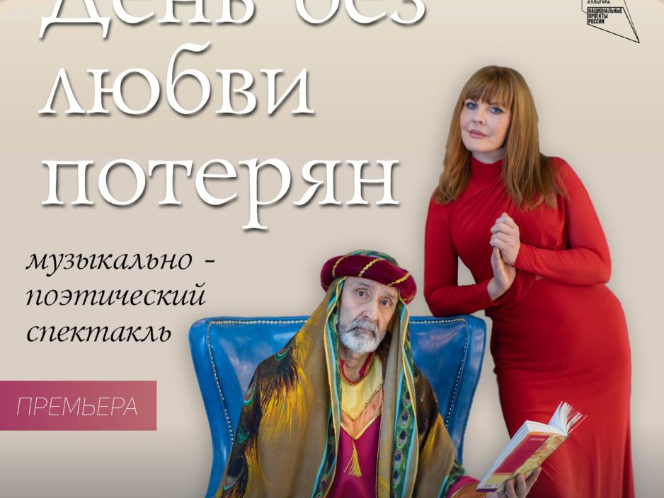 14 февраля музыкально- поэтический спектакль «День без любви потерян»