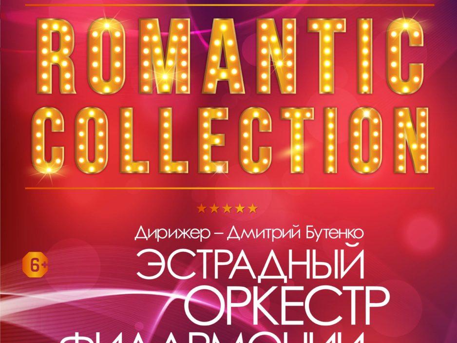 14 февраля Концертная программа «Romantic Collection»