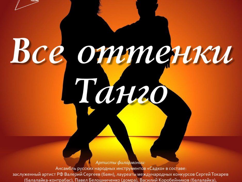 19 февраля Концертная программа «Все оттенки Танго»