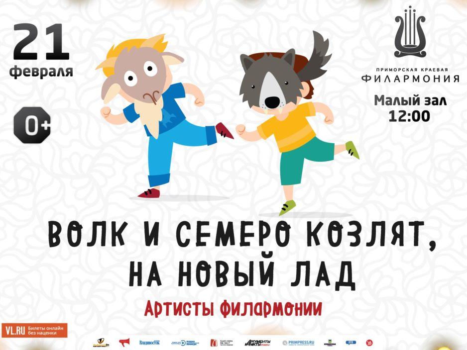 21 февраля Детская музыкальная программа «Волк и семеро козлят, на новый лад»  (по мотивам русской народной сказки)